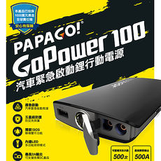PAPAGO GoPower100 多功能汽車緊急啟動救援行動電源+手機矽膠立架