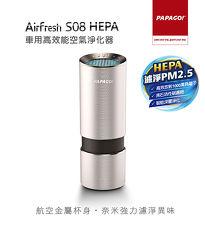 PAPAGO Airfresh S08 HEPA 車用高效能空氣淨化器(銀)+擦拭布