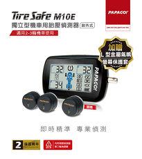 PAPAGO TireSafe M10E獨立型機車用胎壓偵測器 胎外式兩年保固