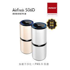 PAPAGO Airfresh S06D 空氣淨化器(三色可選)+螢幕擦拭布玫瑰金