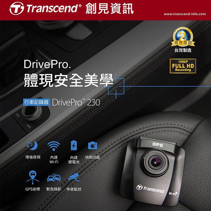 創見 DrivePro 230行車記錄器內贈32G卡