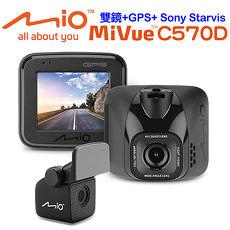 Mio MiVue C570D星光級夜拍GPS雙鏡行車記錄器+32G+點煙器+擦拭布+手機矽膠立架+立架貼