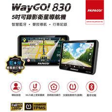 PAPAGO WayGO 830  5吋可錄影衛星導航機+16G+觸控筆+手機矽膠立架+立架貼