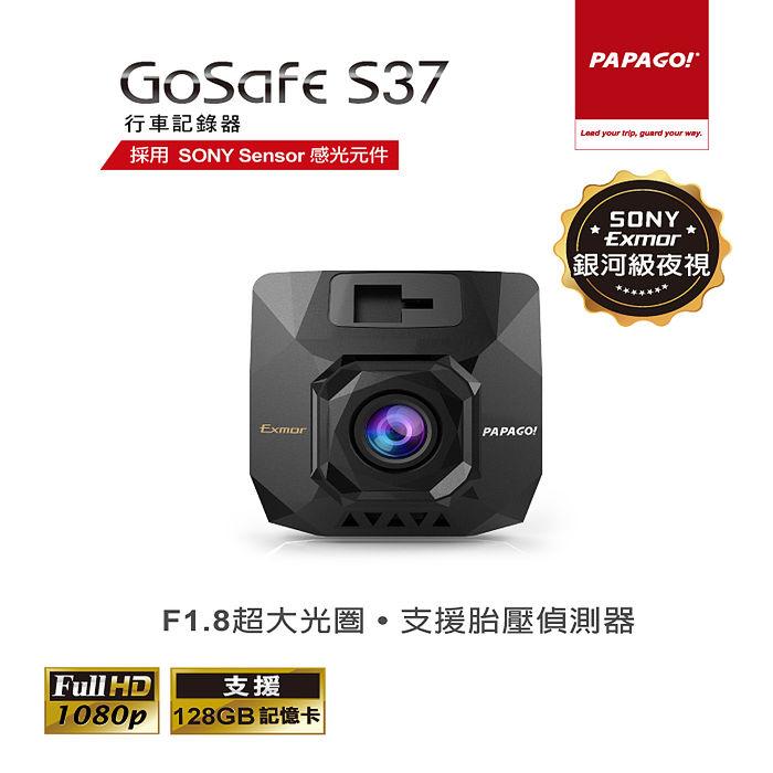(APP)PAPAGO GoSafe S37 SONY Sensor迷你行車記錄器+16G+點煙器+擦拭布+保護袋+手機矽膠立架