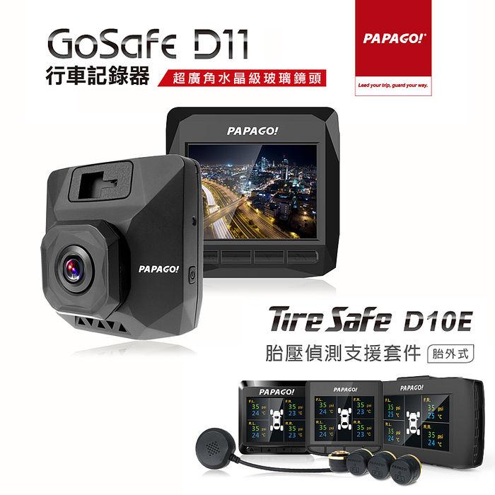 PAPAGO GoSafe D11行車記錄器+D10E胎壓偵測器(胎外)