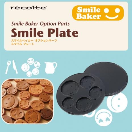 結帳88折)recolte 日本麗克特 Smile Baker 專用微笑烤盤