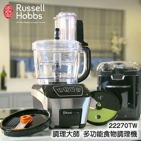 英國Russell Hobbs調理大師 食物調理機旗艦款22270TW