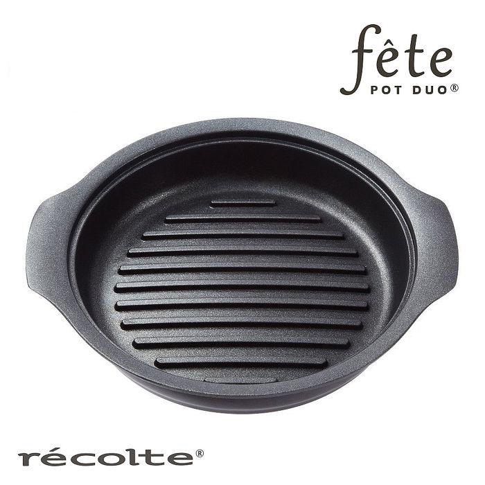 結帳88折)recolte 日本麗克特|fete調理鍋-專用牛排烤盤RPD-SP需搭配fete調理鍋主機使用