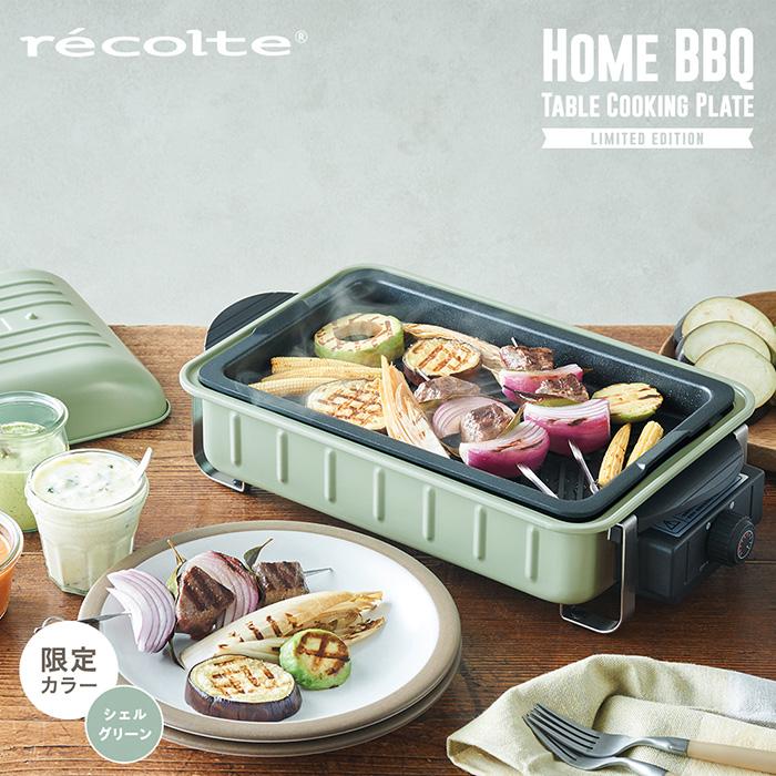 recolte日本麗克特|Home BBQ 電燒烤盤 限定款貝殼綠