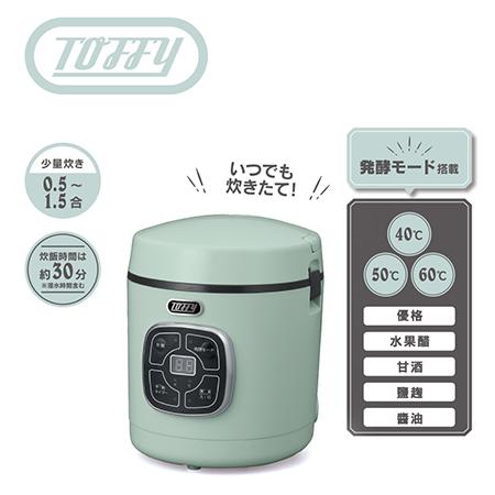 日本Toffy 微電腦炊飯器 K-RC2 馬卡龍綠