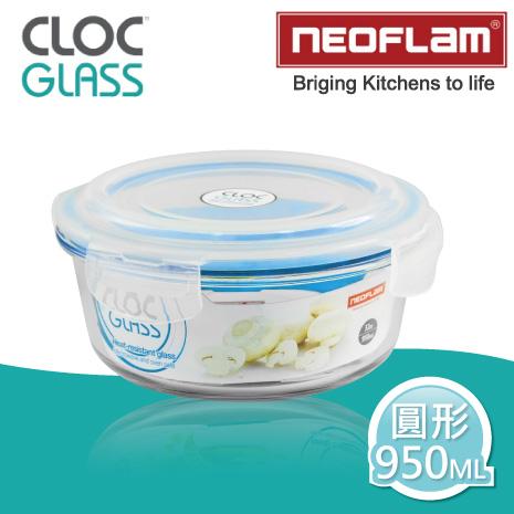 【韓國NEOFLAM】CLOC耐熱微波烤箱玻璃保鮮盒二件組-950ML(圓型)