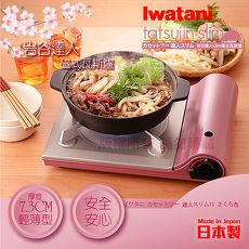 【日本Iwatani】岩谷達人slim磁式超薄型高效能瓦斯爐-日本製-櫻花粉(CB-TS-1)