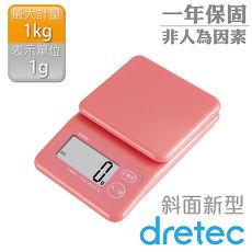 【dretec】大螢幕斜面新型電子料理秤1kg-粉色