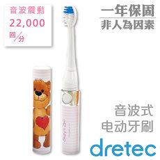 【dretec】Suzys Zoo 梨花熊攜帶式音波電動牙刷-熊愛心