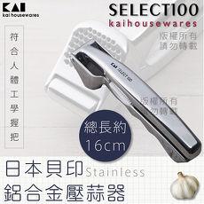 【KAI貝印】SELECT100創意鋁合金大蒜壓蒜器