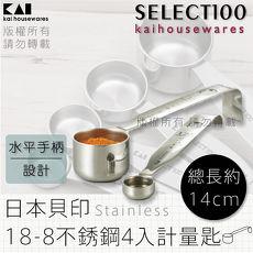 【KAI貝印】SELECT100創意18-8不鏽鋼4入計量匙