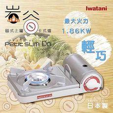 【日本Iwatani】岩谷PETIT SLIM DO磁式迷你瓦斯爐-白色(CB-JRC-PSD)
