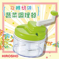 【味道】日本HIROSHO蔬菜旋轉切碎器-綠色-日本製