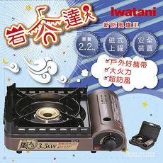 卡式爐/瓦斯爐/露營/日本岩谷Iwatani超強防風卡式爐3.5Kw 附收納硬盒/風丸瓦斯爐/KAZE風 CB-KZ-1