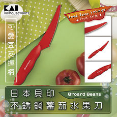 【KAI貝印】Broad Beans不銹鋼番茄水果刀