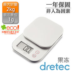 【dretec】「Jelly果凍」微量廚房料理電子秤(2kg)(白)