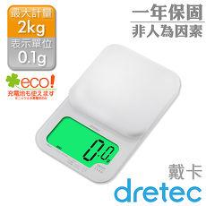【dretec】「戴卡」超大螢幕微量LED廚房料理電子秤(2kg)-白色