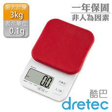 【dretec】「Kouign酷巴」微量廚房料理電子秤(3kg)(豔紅)