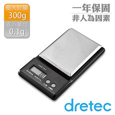 【dretec】「小金鋼」精密口袋型電子秤(300g)