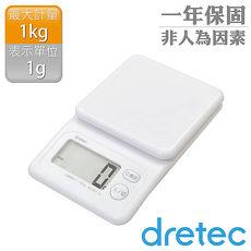【dretec】大螢幕斜面新型電子料理秤1kg-白色