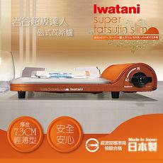 【日本Iwatani】岩谷達人slim磁式超薄型高效能瓦斯爐-日本製-橘色CB-SS-1
