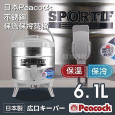 【日本Peacock】日本孔雀牌不鏽鋼保溫.保冷茶桶-小-6.1L-日本製