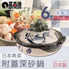 【萬古燒】日本製魚菜附蓋耐熱砂鍋土鍋~6號(適用1人)