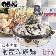 【萬古燒】日本製魚菜附蓋耐熱砂鍋土鍋~8號(適用2~3人)