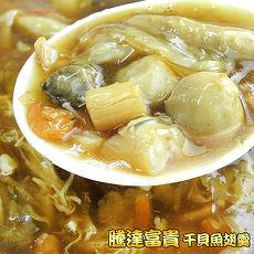 年菜預購-【皇覺】騰達富貴-鴻運海皇干貝魚翅羹1000g(適合6-8人份)