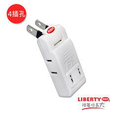 【LIBERTY利百代】4插孔分接式擴充插座  LB-04211