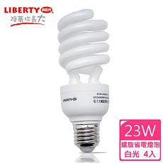 【LIBERTY利百代】23W螺旋省電燈泡4入組 LB-23W?(特賣)