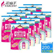 【花仙子】克潮靈吊掛式除濕袋200ml-10組(2入/組)-晨露香氛