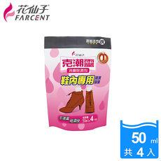 【花仙子】克潮靈鞋內專用消臭除濕包200ml-1組4入/組