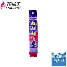 【花仙子】驅塵氏吸水膠棉拖-補充包x8