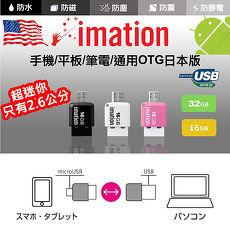 美國 Imation OTG 迷你隨身碟16GB(三色日本限定)【3入特賣】黑+粉紅+粉紅