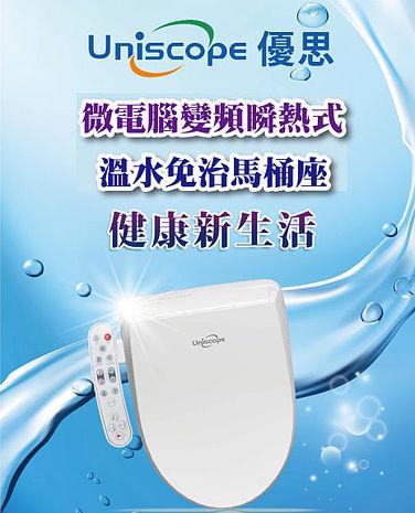 【優思uniscope】 微電腦變頻瞬熱式 - 免治馬桶座 - 員購