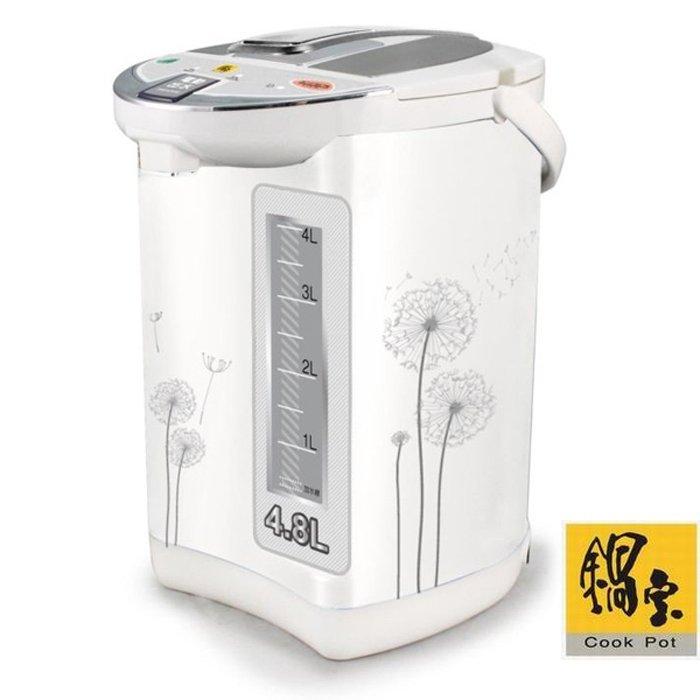 【鍋寶】4.8公升節能電動熱水瓶(PT-4808-D)