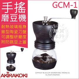 Akira正晃行 GCM-1手搖磨豆機 防滑 密封罐式 陶瓷刀片 全新 HARIO MSCS-2TB參考