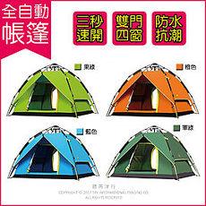 雙層全自動速開雙人露營帳篷 200x150x125cm (登山露營野炊野營爬山釣魚戶外用品)藍色