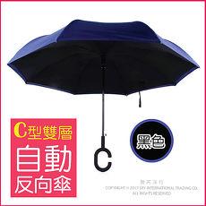 【生活良品】C型雙層雙色自動反向雨傘-黑色藏青色(雙色自動傘大傘面 一按即開不淋濕反向直傘)