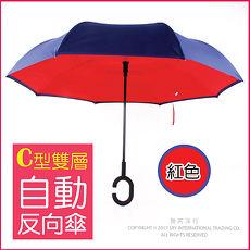 【生活良品】C型雙層雙色自動反向雨傘-紅色藏青色(雙色自動傘大傘面 一按即開不淋濕反向直傘)
