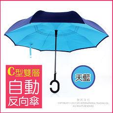 【生活良品】C型雙層雙色自動反向雨傘-天藍色藏青色(雙色自動傘大傘面 一按即開不淋濕反向直傘)