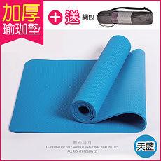 生活良品-頂級TPE加厚彈性防滑環保瑜珈墊6mm-黑色