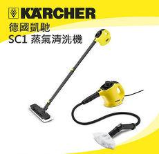 德國 KARCHER 凱馳 SC1 手持多功能高壓蒸氣清洗機
