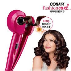 【Conair】 Fashion Curl 自動造型捲髮器C10213W